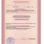 Мед. лицензия 3