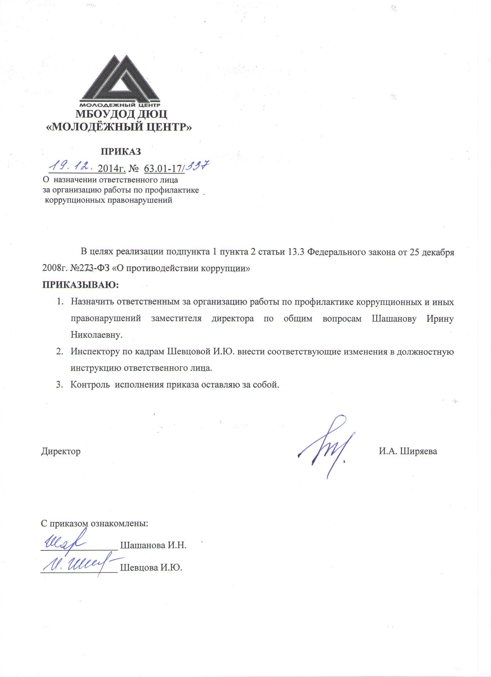 бланк приказа за назначение ответственных